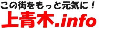 上青木.info